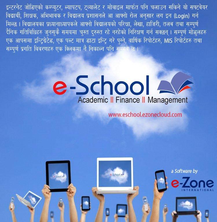 School Management Software Nepal